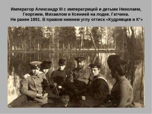 Император Александр III с императрицей и детьми Николаем, Георгием, Михаилом