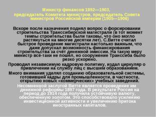 Министр финансов 1892—1903, председатель Комитета министров, председатель Сов