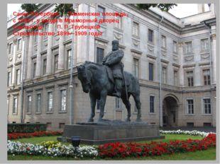 Санкт-Петербург Знаменская площадь, с 1994 г. у входа в Мраморный дворец Скул