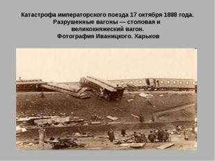 Катастрофа императорского поезда 17 октября 1888 года. Разрушенные вагоны — с