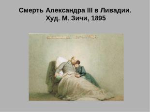 Смерть Александра III в Ливадии. Худ. М. Зичи, 1895