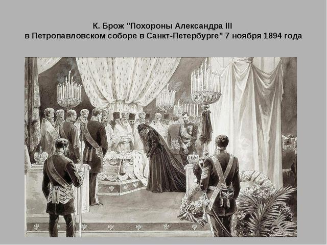 """К. Брож """"Похороны Александра III в Петропавловском соборе в Санкт-Петербурге""""..."""