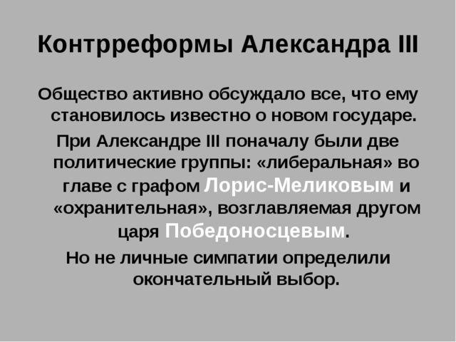 Контрреформы Александра III Общество активно обсуждало все, что ему становило...
