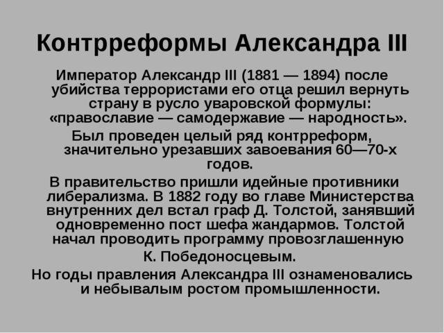 Контрреформы Александра III Император Александр III (1881 — 1894) после убийс...
