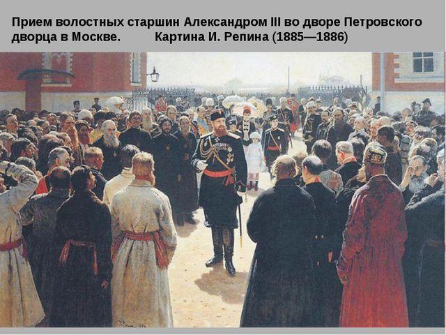 Прием волостных старшин Александром III во дворе Петровского дворца в Москве....