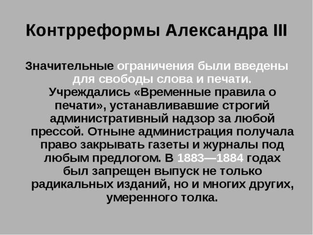 Контрреформы Александра III Значительные ограничения были введены для свободы...