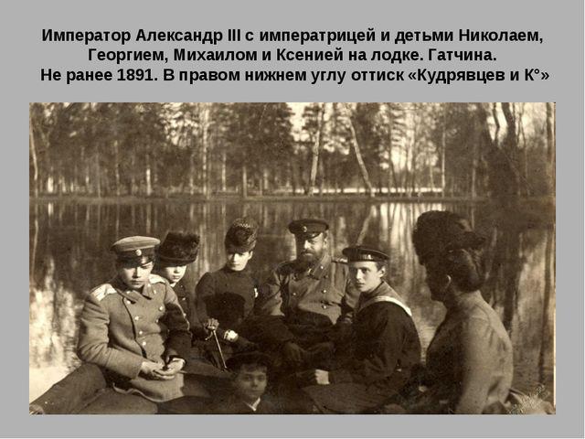 Император Александр III с императрицей и детьми Николаем, Георгием, Михаилом...