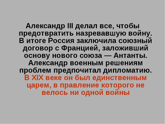 Александр III делал все, чтобы предотвратить назревавшую войну. В итоге Росси...