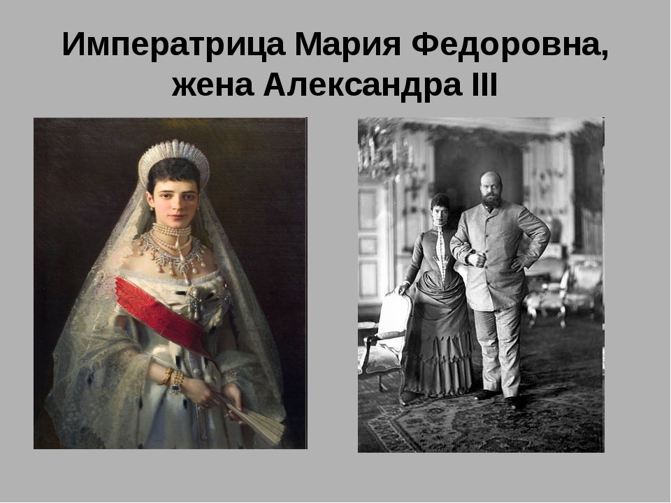 Императрица Мария Федоровна, жена Александра III