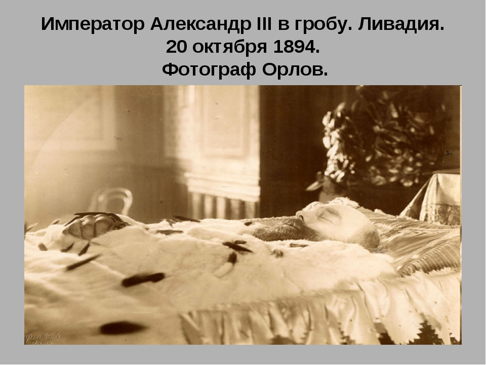 Император Александр III в гробу. Ливадия. 20 октября 1894. Фотограф Орлов.