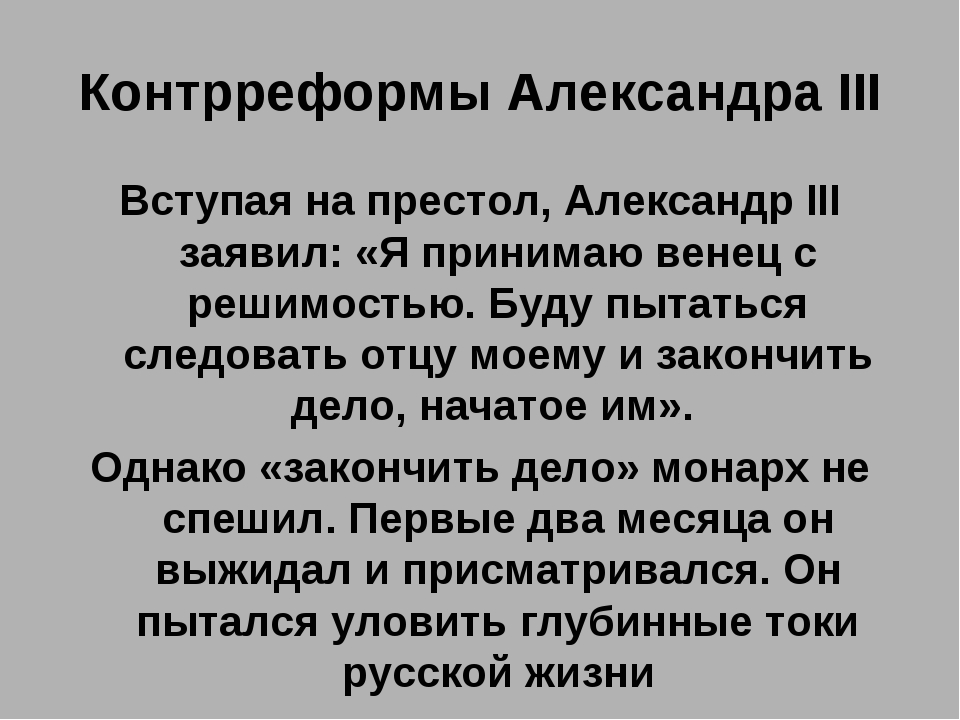Контрреформы Александра III Вступая на престол, Александр III заявил: «Я прин...