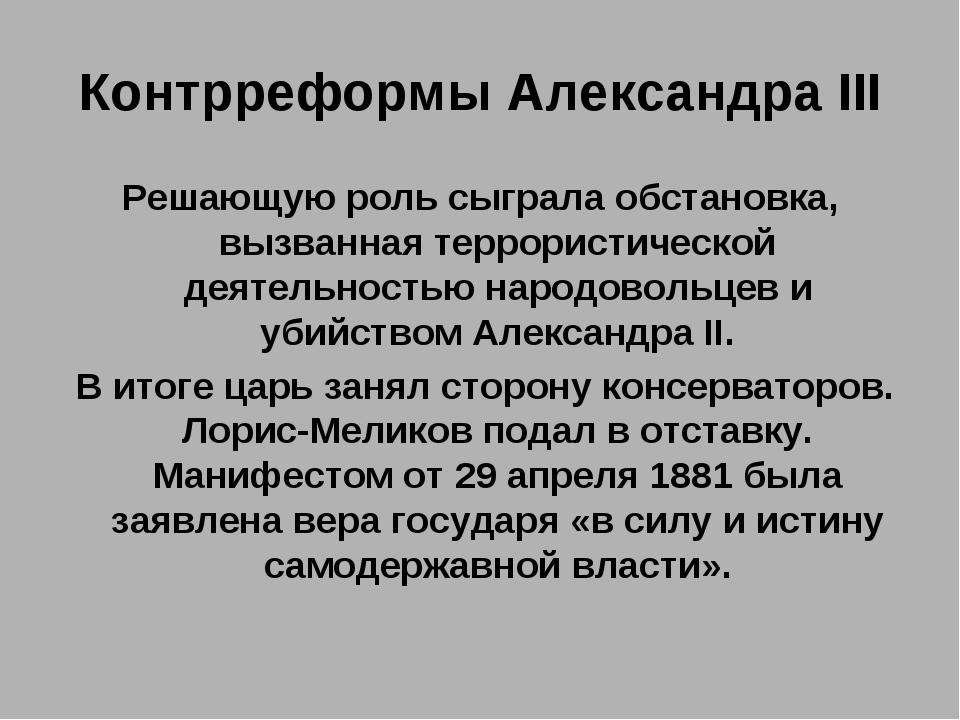 Контрреформы Александра III Решающую роль сыграла обстановка, вызванная терро...