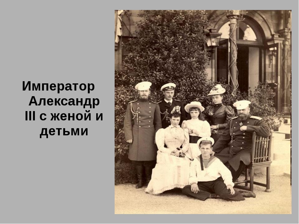 Император Александр III с женой и детьми