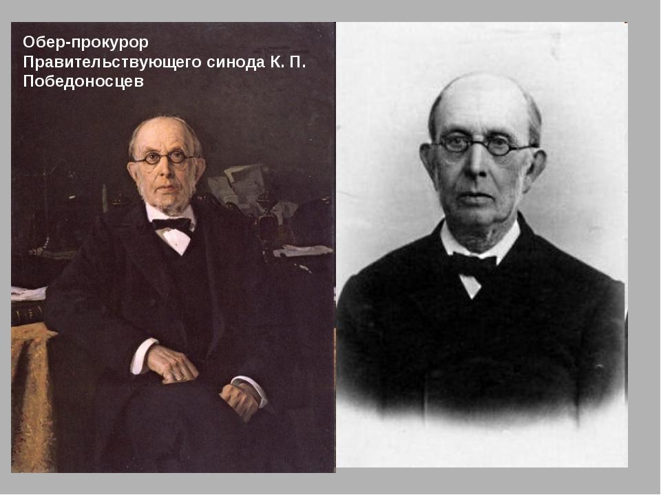 Обер-прокурор Правительствующего синода К. П. Победоносцев