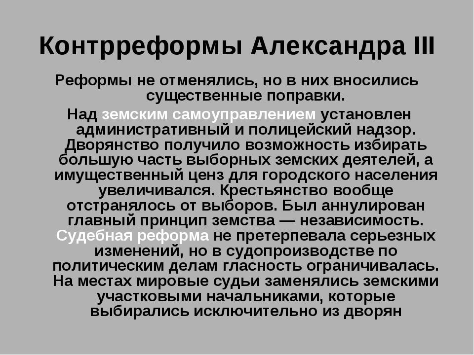 Контрреформы Александра III Реформы не отменялись, но в них вносились существ...