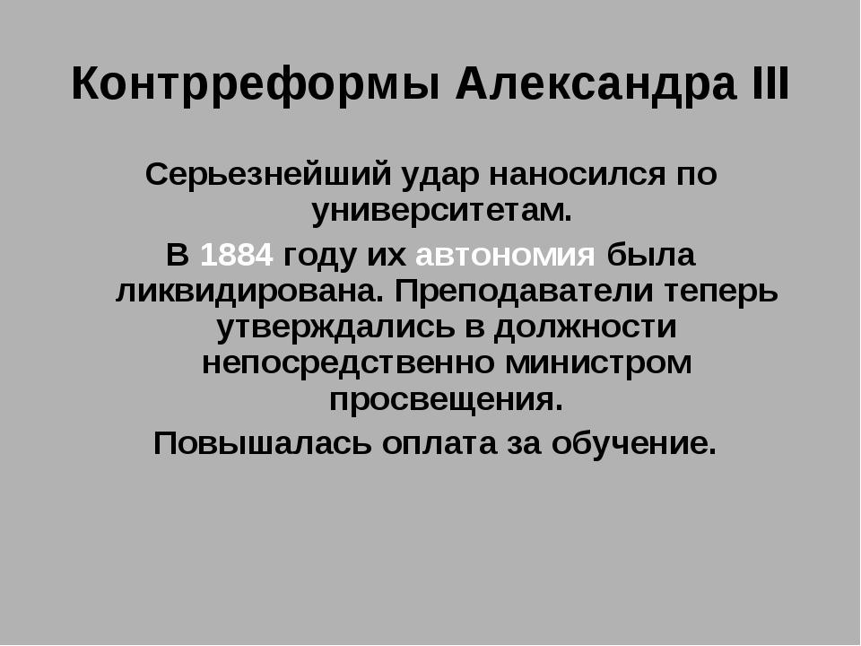 Контрреформы Александра III Серьезнейший удар наносился по университетам. В 1...