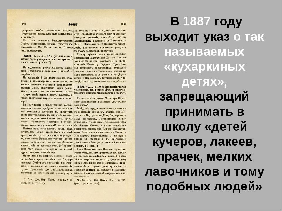В 1887 году выходит указ о так называемых «кухаркиных детях», запрещающий пр...