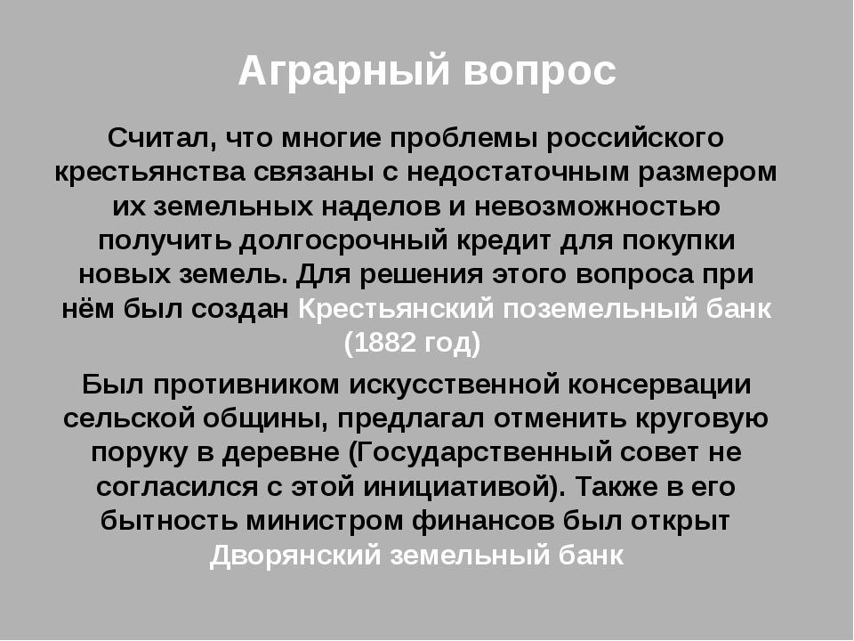 Аграрный вопрос Считал, что многие проблемы российского крестьянства связаны...