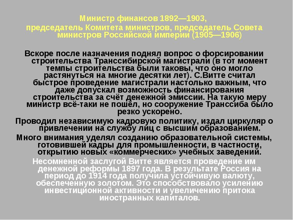 Министр финансов 1892—1903, председатель Комитета министров, председатель Сов...