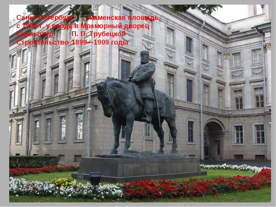 Санкт-Петербург Знаменская площадь, с 1994 г. у входа в Мраморный дворец Скул...
