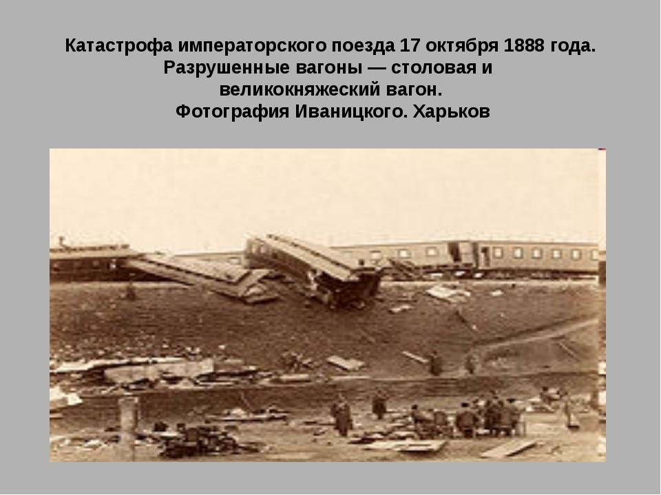 Катастрофа императорского поезда 17 октября 1888 года. Разрушенные вагоны — с...