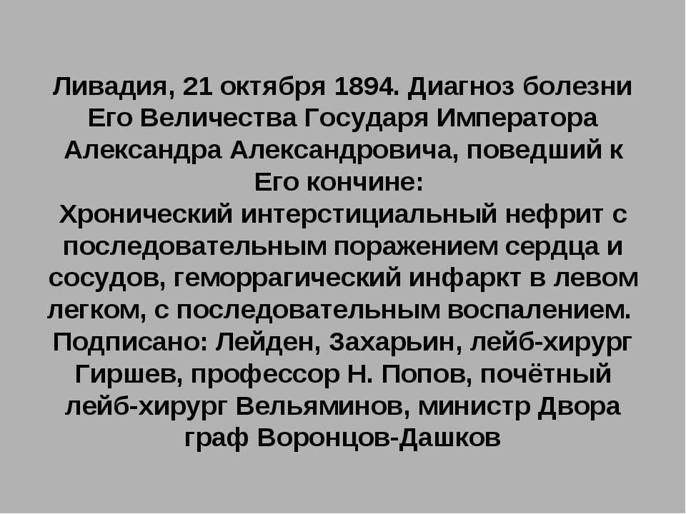 Ливадия, 21 октября 1894. Диагноз болезни Его Величества Государя Императора...