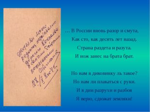 … В России вновь разор и смута, Как сто, как десять лет назад. Страна раздет