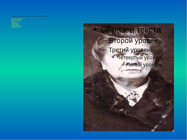 Первый учитель, классный руководитель, директор школы Е.Ф.Румянцева «Всё в н...
