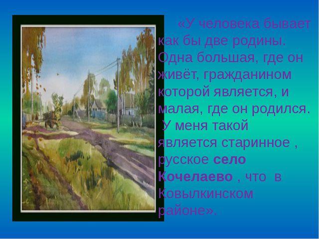 «У человека бывает как бы две родины. Одна большая, где он живёт, гражданино...