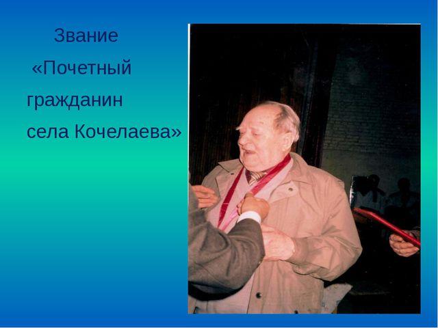 Звание «Почетный гражданин села Кочелаева»