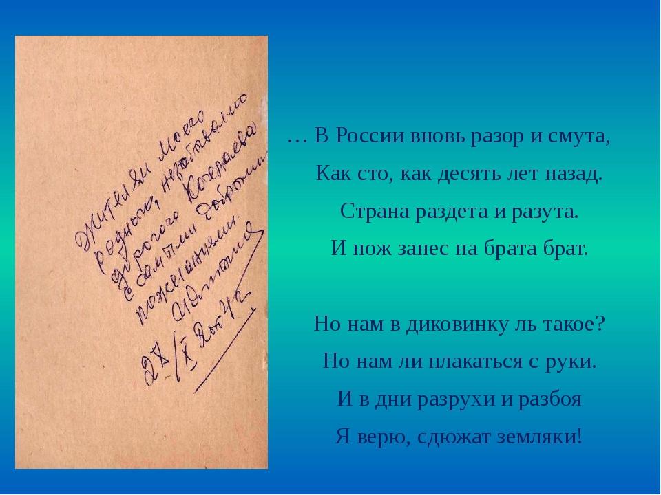 … В России вновь разор и смута, Как сто, как десять лет назад. Страна раздет...