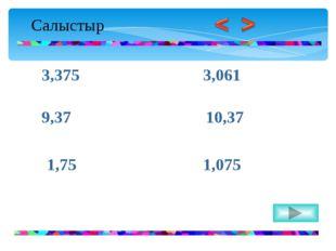 Салыстыр 1,75 3,061 9,37 1,075 10,37 3,375