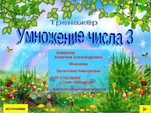 Комарова Алевтина Александровна Моисеева Валентина Николаевна ГОУ СОШ №262 г.