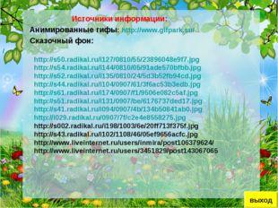 Источники информации: Анимированные гифы: http://www.gifpark.su/ / http://s50