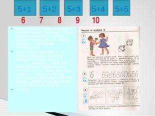 Параллельно с введением чисел на количественной основе предлагается детям усв