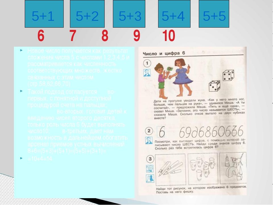 Параллельно с введением чисел на количественной основе предлагается детям усв...