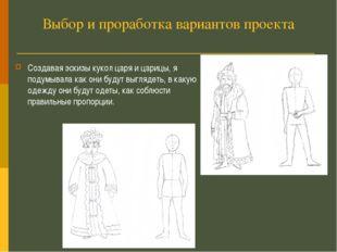 Выбор и проработка вариантов проекта Создавая эскизы кукол царя и царицы, я п