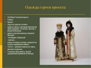 Одежда героев проекта На Иване Грозном надеты: Рубаха, Брюки, зипун из красно