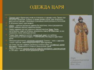 ОДЕЖДА ЦАРЯ Одежда царя в будние дни ничем не отличалась от одежды знати. Одн