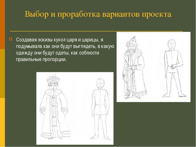 Выбор и проработка вариантов проекта Создавая эскизы кукол царя и царицы, я п...