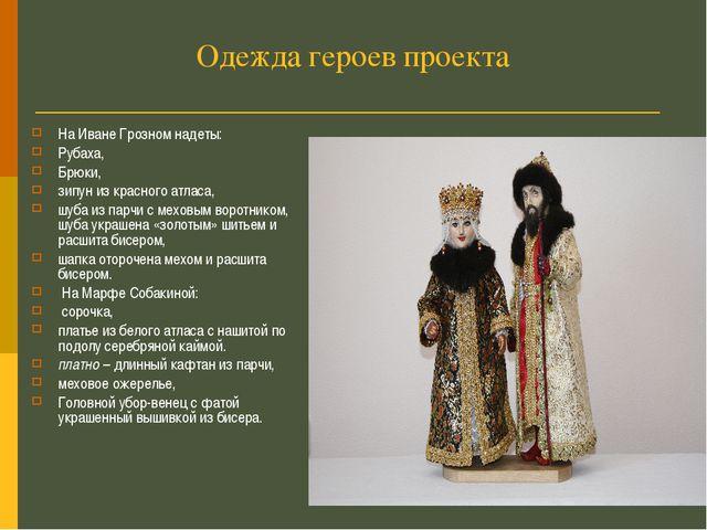 Одежда героев проекта На Иване Грозном надеты: Рубаха, Брюки, зипун из красно...