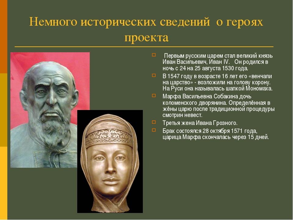 Немного исторических сведений о героях проекта Первым русским царем стал вели...