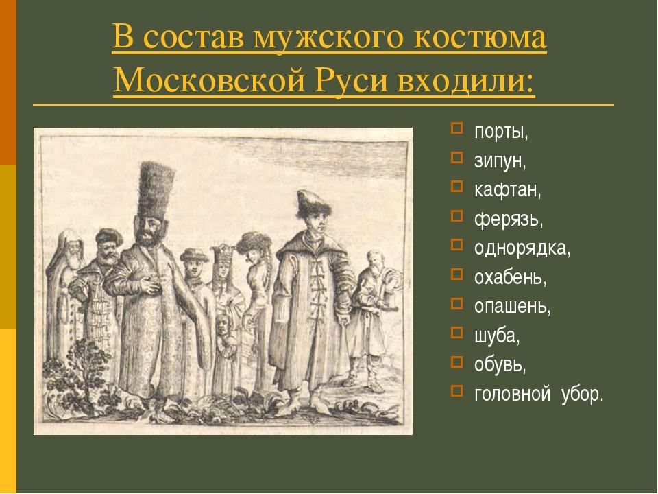 В состав мужского костюма Московской Руси входили: порты, зипун, кафтан, феря...