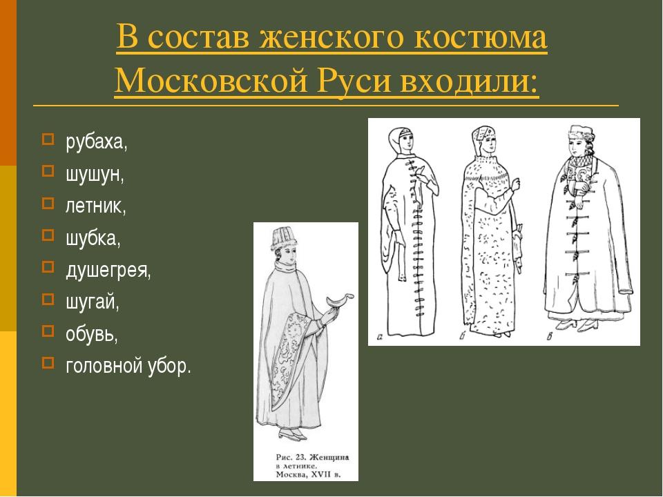 В состав женского костюма Московской Руси входили: рубаха, шушун, летник, шуб...