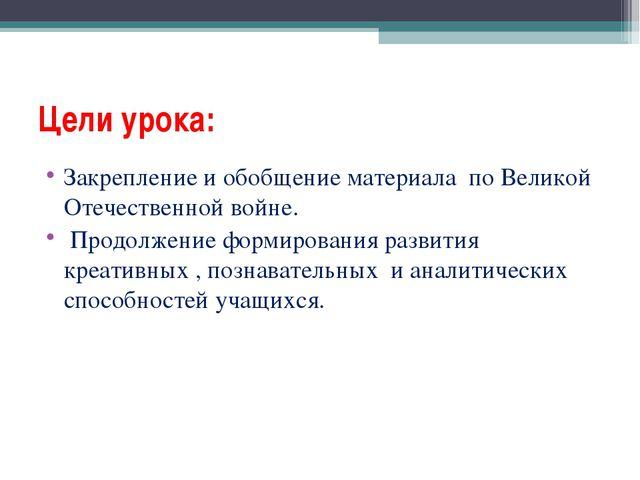 Цели урока: Закрепление и обобщение материала по Великой Отечественной войне....