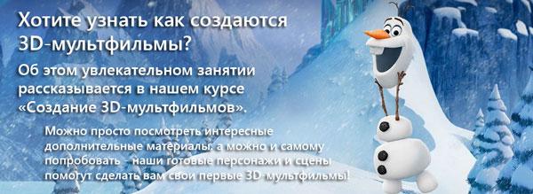 http://nsportal.ru/sites/all/themes/ap/data1/images/3dmaya.jpg