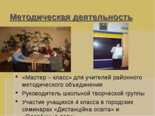 Методическая деятельность «Мастер – класс» для учителей районного методическо