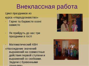 Внеклассная работа Цикл праздников из курса «Народознавство» Гарне та барвис
