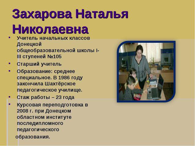 Захарова Наталья Николаевна Учитель начальных классов Донецкой общеобразовате...