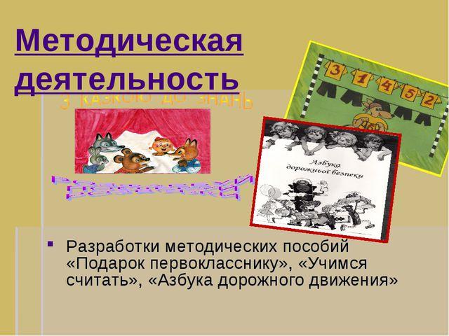 Разработки методических пособий «Подарок первокласснику», «Учимся сч...